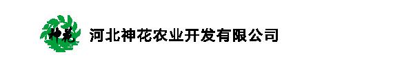 河北竞博JBO农业开发有限公司